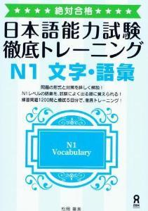 絶対合格! 日本語能力試験 徹底トレーニング N1 文字語彙の画像