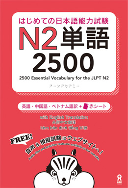 はじめての日本語能力試験 N2単語 2500の画像