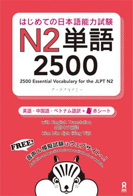 はじめての日本語能力試験 N2単語 2500画像