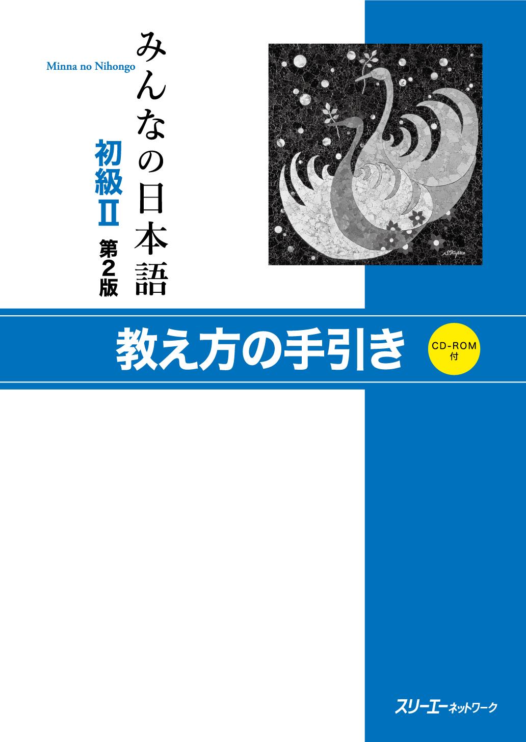 みんなの日本語 初級Ⅱ 第2版 教え方の手引き画像