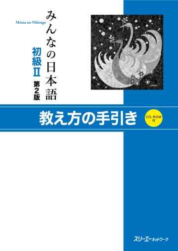 みんなの日本語 初級Ⅱ 第2版 教え方の手引きの画像