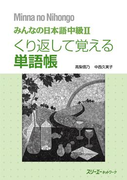 みんなの日本語 中級Ⅱ くり返して覚える単語帳画像