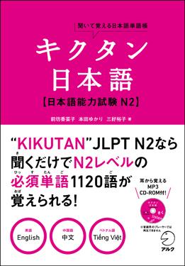 キクタン日本語 日本語能力試験 N2の画像