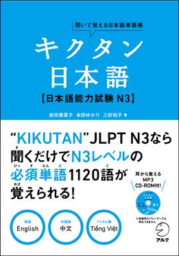 キクタン日本語 日本語能力試験 N3の画像