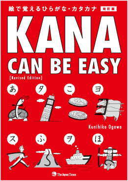 Kana Can Be Easy [Revised Edition] 絵で覚えるひらがな・カタカナの画像