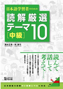 日本語学習者のための 読解厳選テーマ10 [中級]の画像