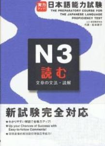 実力アップ! 日本語能力試験N3読む(文章の文法・読解)画像