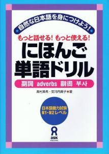 にほんご単語ドリル〜副詞〜の画像