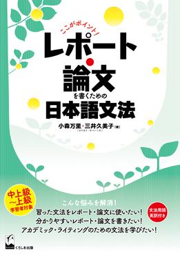 レポート、論文、日本語文法、初級、中級、上級、アカデミック・ライティング画像