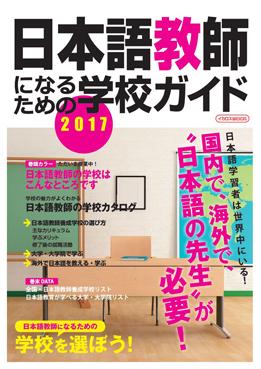 日本語教師になるための学校ガイド 2017画像