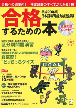 平成29年度 日本語教育能力検定試験 合格するための本の画像