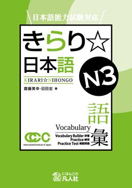 日本語能力試験対応 きらり☆日本語 N3 語彙の画像