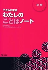 できる日本語 わたしのことばノート 初級の画像