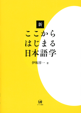 新ここからはじまる日本語学画像