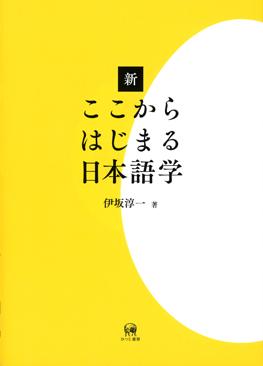 新ここからはじまる日本語学の画像