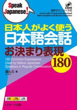 日本人がよく使う 日本語会話お決まり表現180の画像