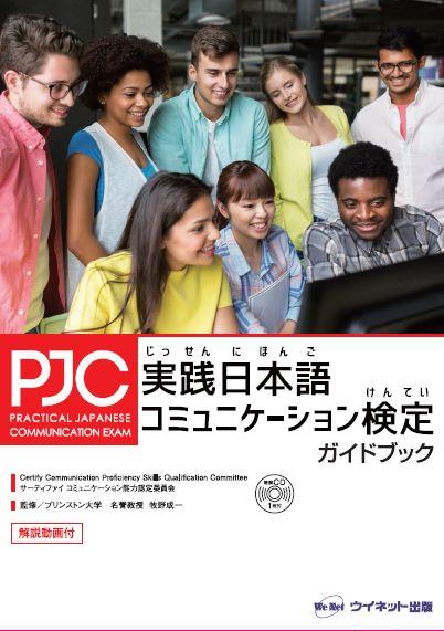 実践日本語コミュニケーション検定ガイドブック画像