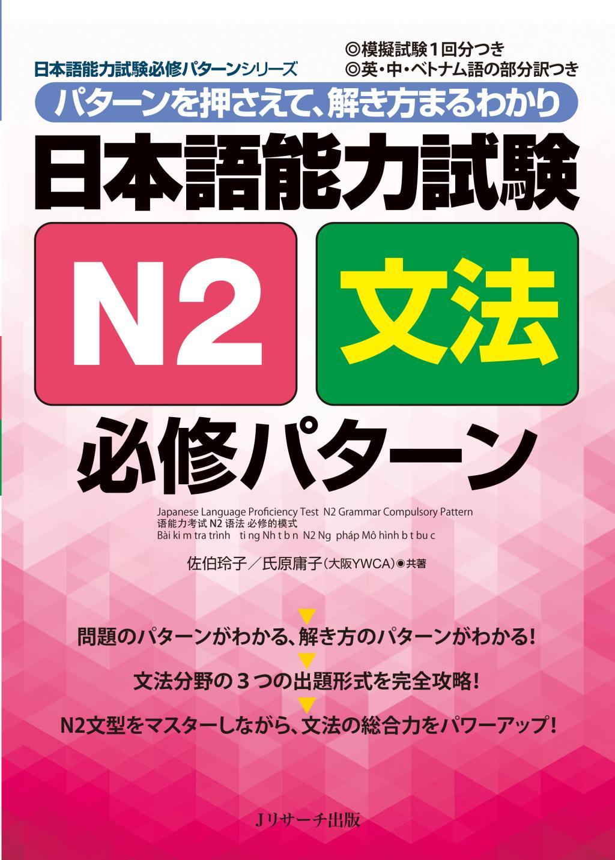 日本語能力試験 N2文法 必修パターンの画像