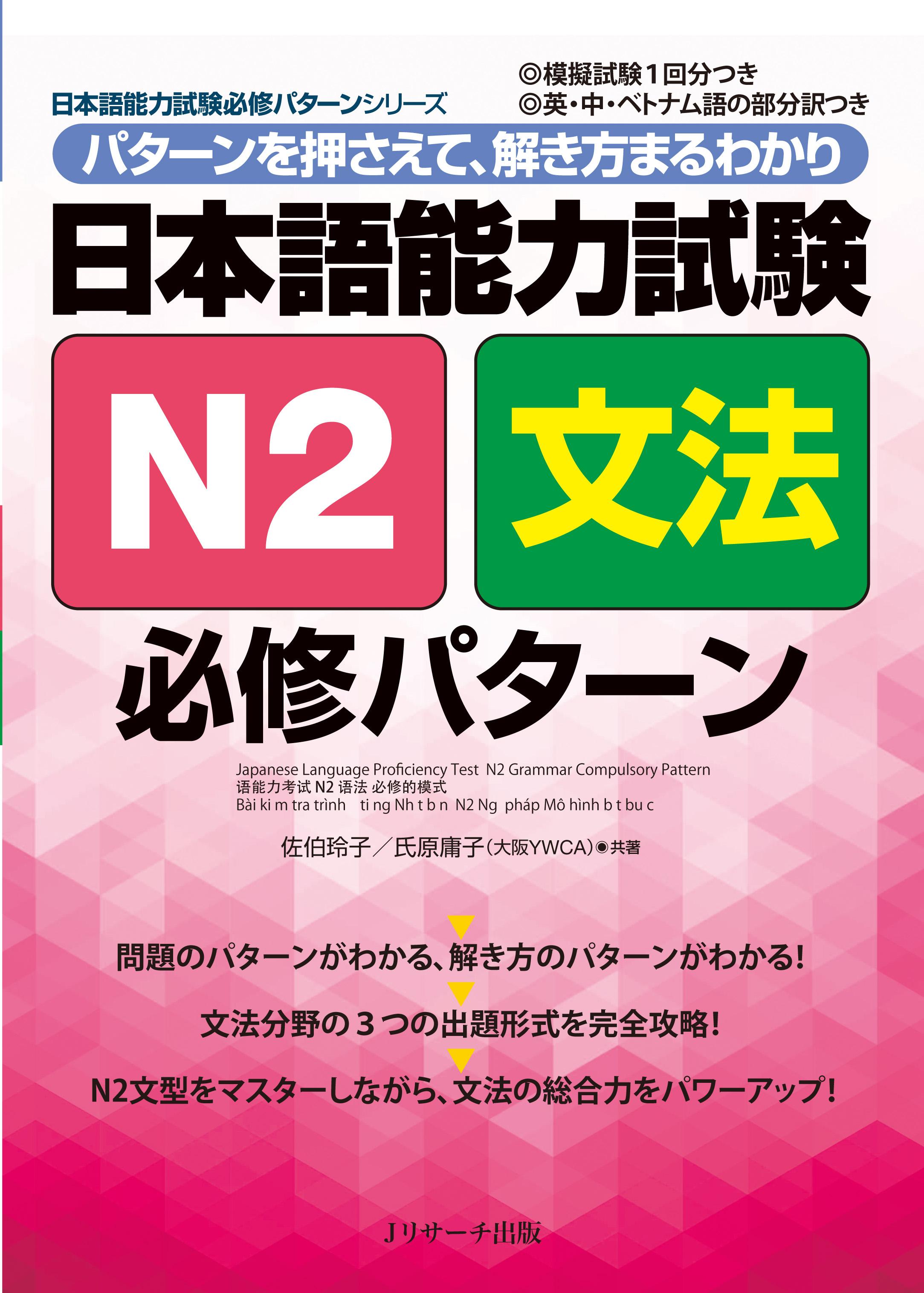 日本語能力試験 N2文法 必修パターン画像
