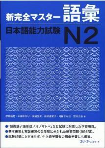 新完全マスター語彙 日本語能力試験N2画像