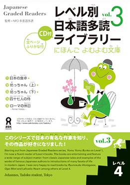 レベル別日本語多読ライブラリー レベル4 vol.3の画像