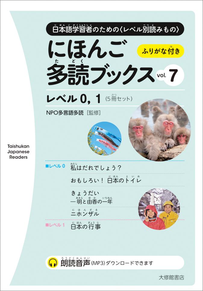 にほんご多読ブックス vol. 7の画像