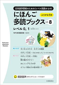 にほんご多読ブックス vol. 8の画像