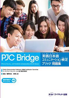 実践日本語コミュニケーション検定ブリッジ問題集の画像