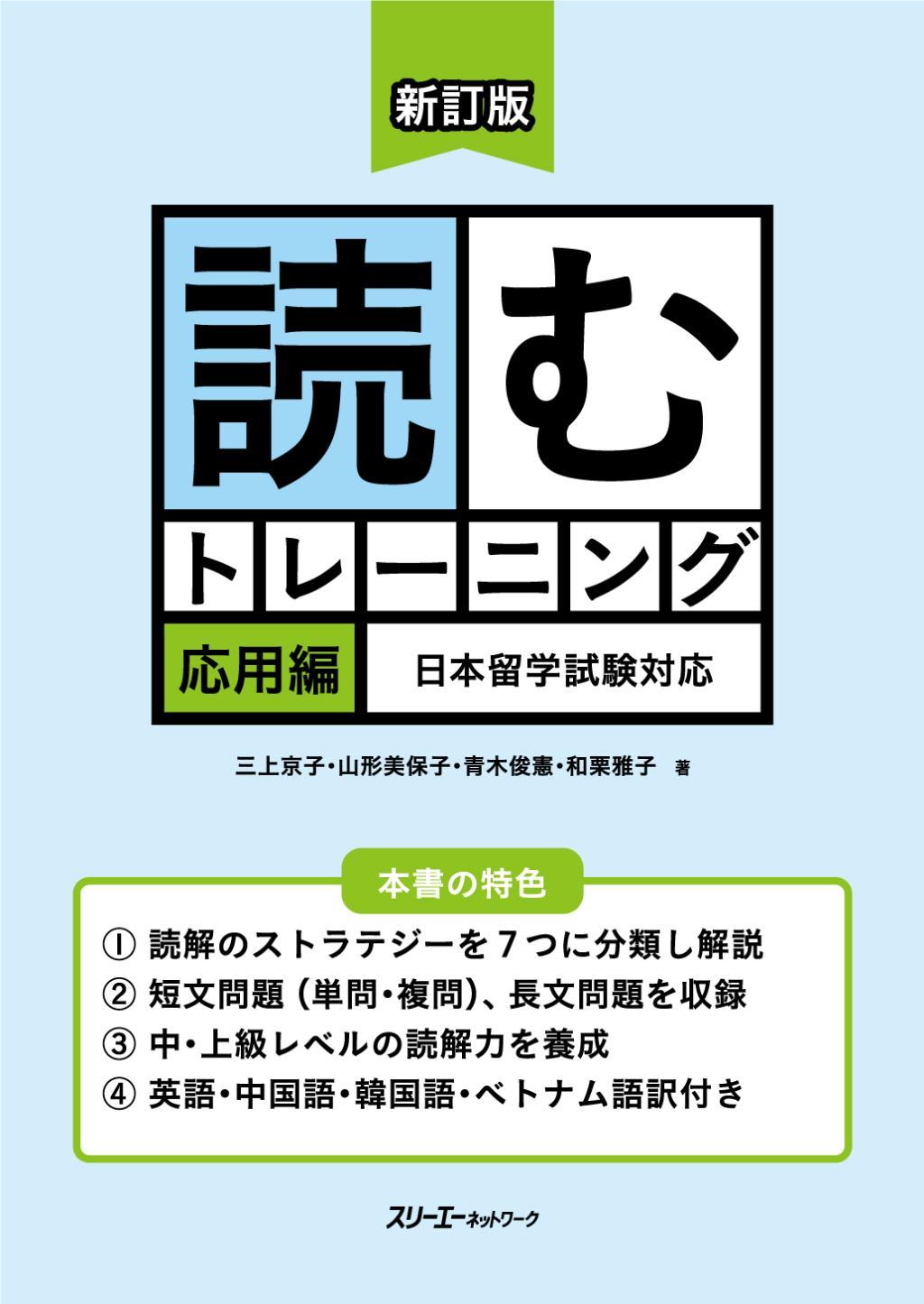 新訂版 読むトレーニング 応用編 日本留学試験対応の画像