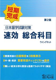 日本留学試験対策 速効 総合科目 第2版の画像