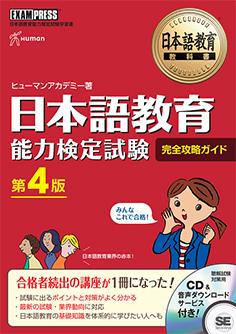 日本語教育教科書 日本語教育能力検定試験 完全攻略ガイド 第4版画像