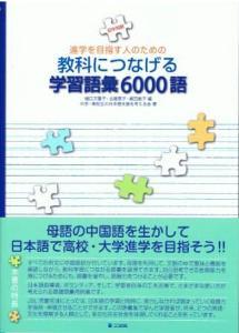 進学を目指す人のための教科につなげる学習語彙6000語(日中対訳)の画像