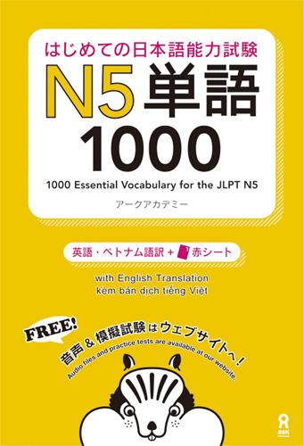 はじめての日本語能力試験 N5単語 1000の画像