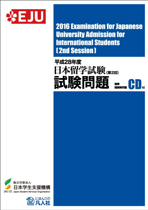 平成28年度日本留学試験(第2回)試験問題の画像