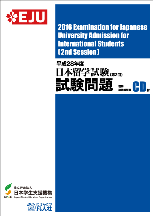 平成28年度日本留学試験(第2回)試験問題画像