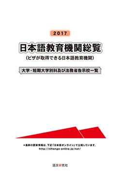 2017日本語教育機関総覧(ビザが取得できる日本語教育機関)の画像
