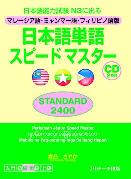 日本語単語スピードマスター STANDARD2400 マレーシア・ミャンマー・フィリピノ版の画像