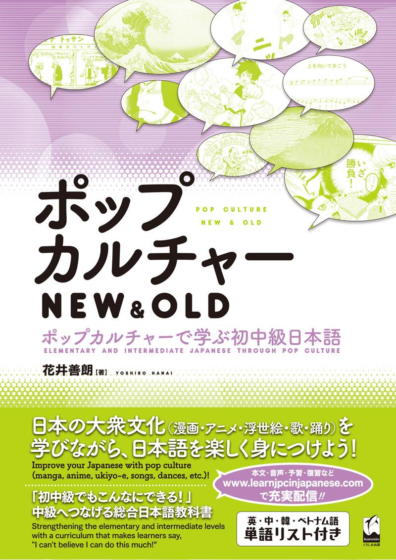 ポップカルチャー NEW&OLD ―ポップカルチャーで学ぶ初中級日本語の画像