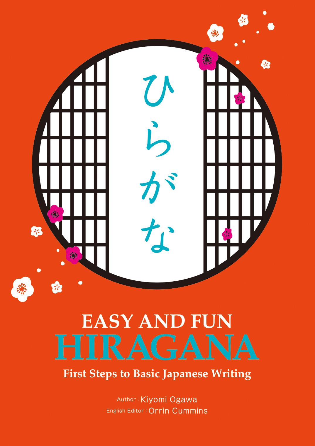 EASY AND FUN HIRAGANA画像
