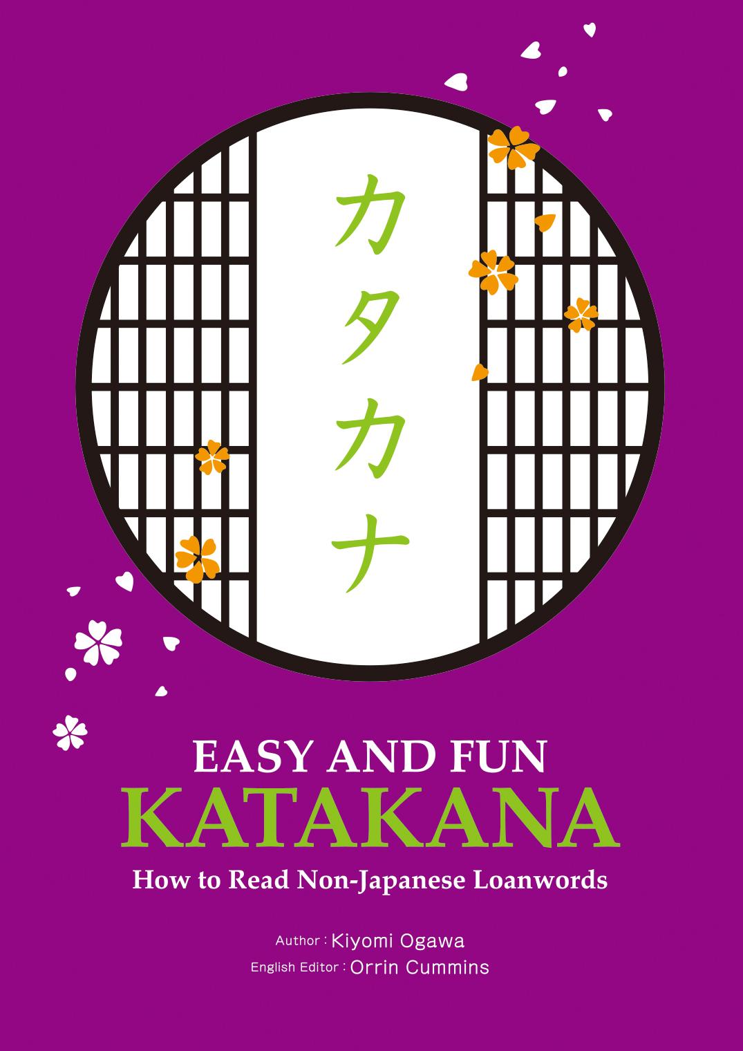 EASY AND FUN KATAKANA画像