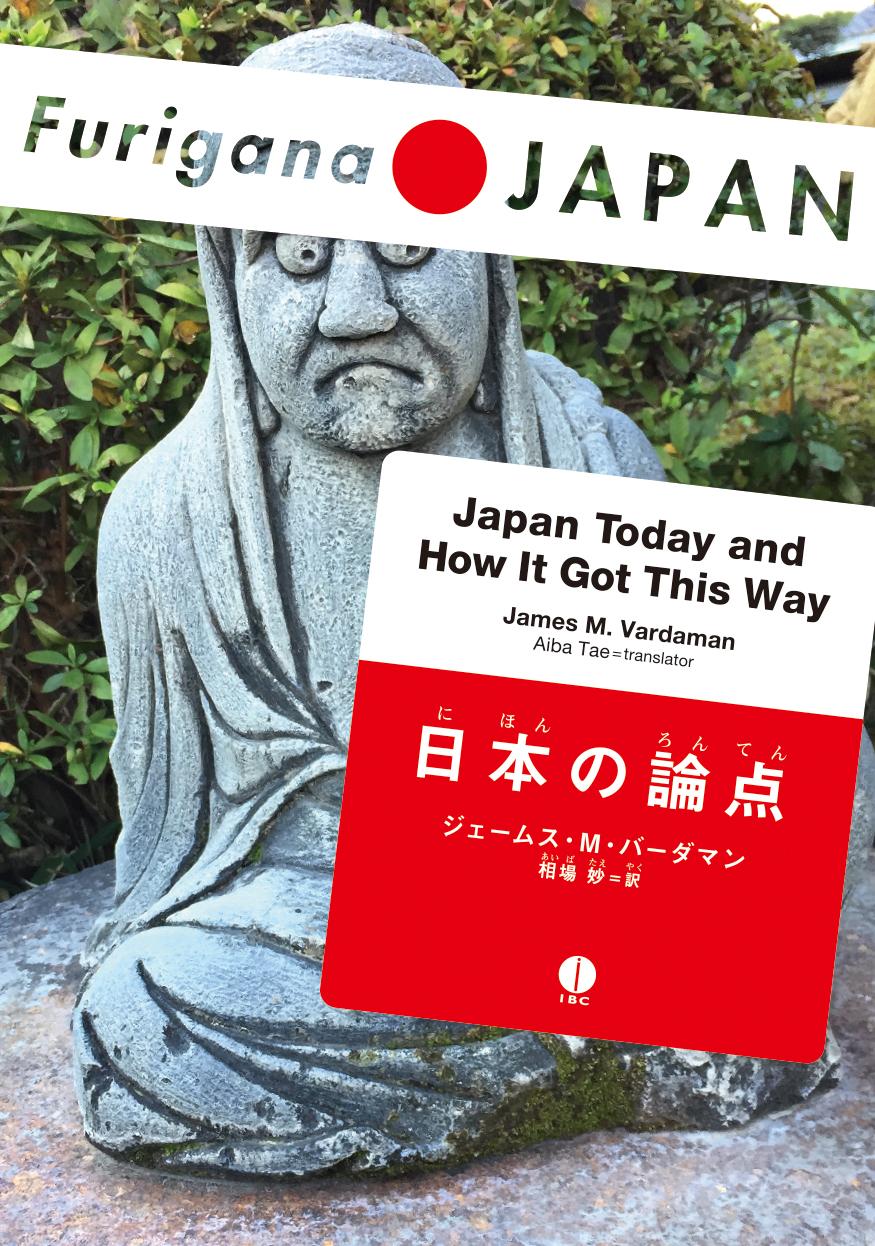Furigana Japan 日本の論点画像
