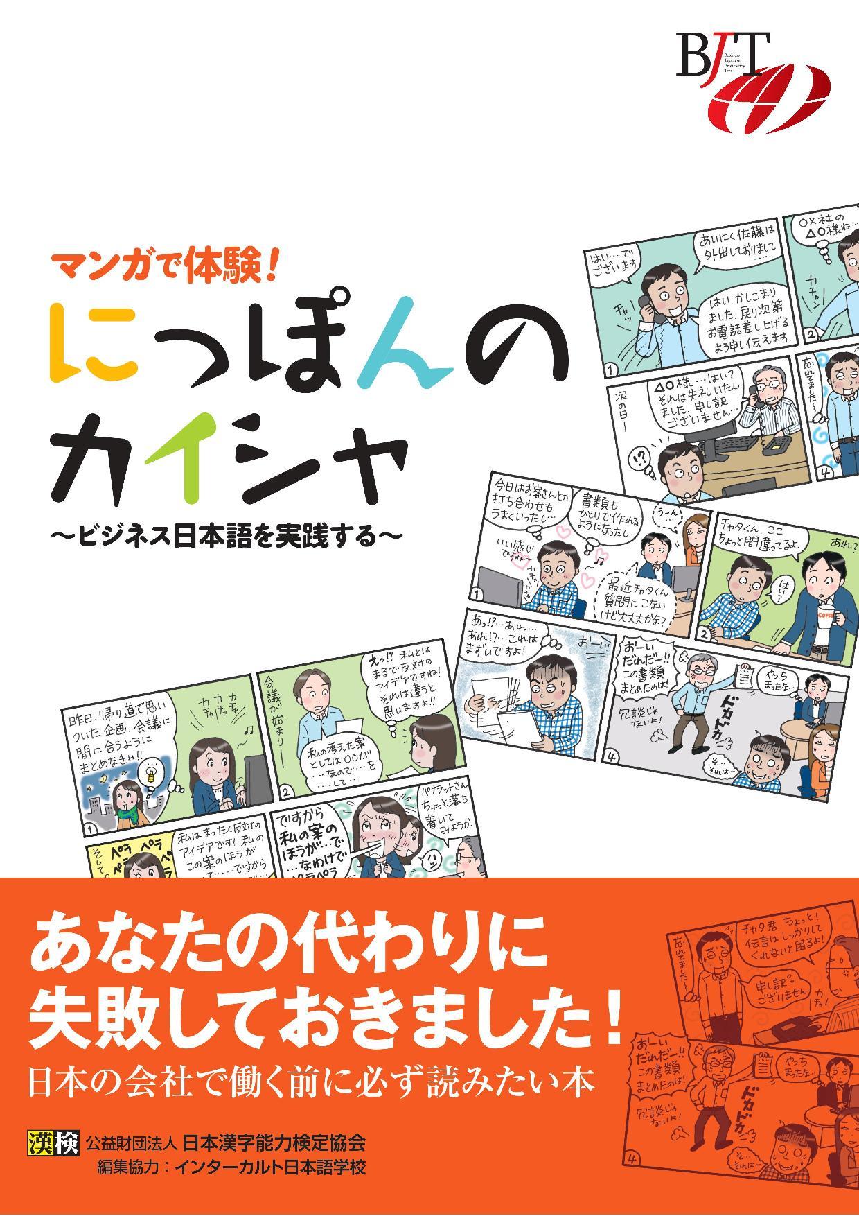 マンガで体験! にっぽんのカイシャ ~ビジネス日本語を実践する~の画像