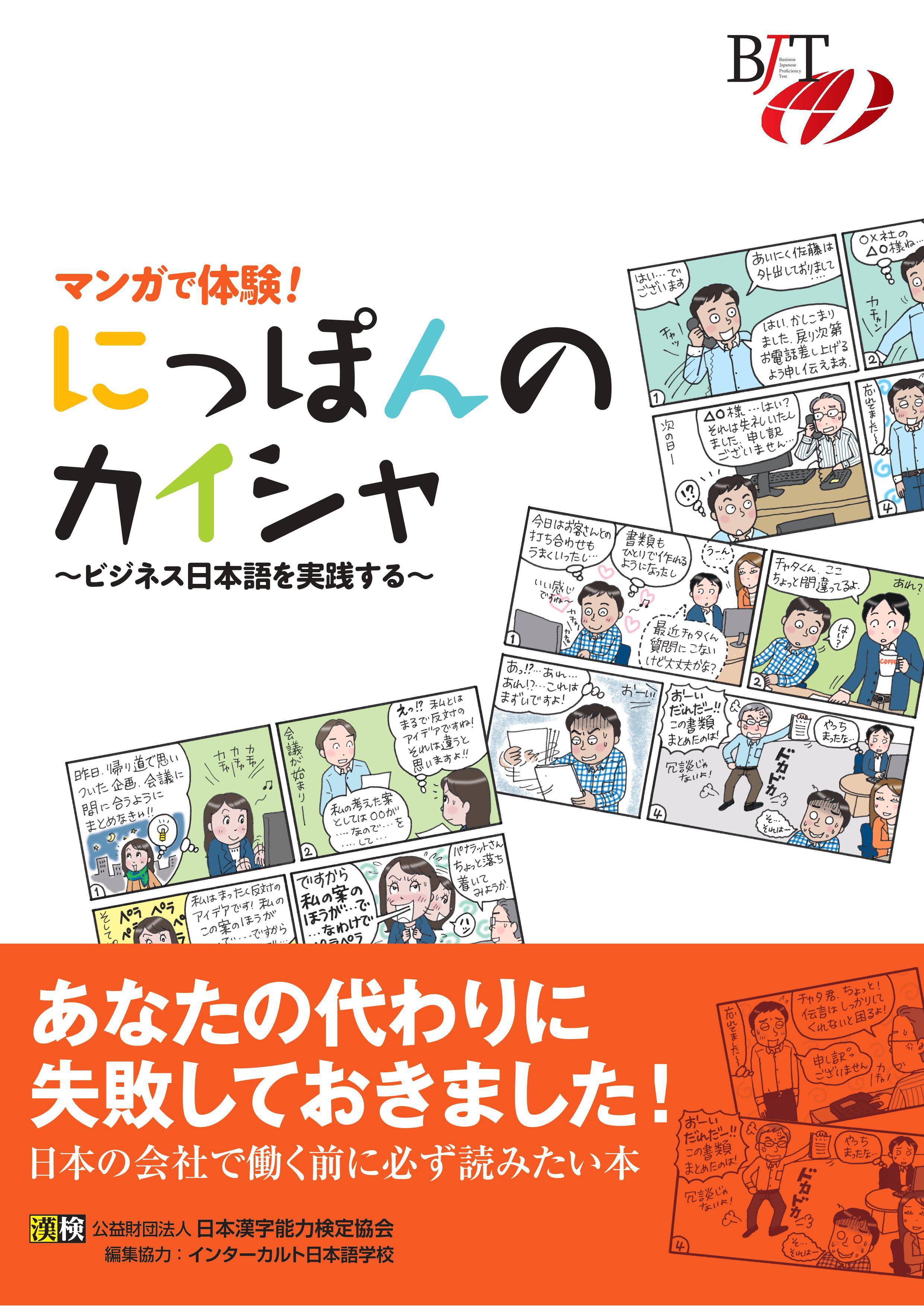 マンガで体験! にっぽんのカイシャ ~ビジネス日本語を実践する~画像