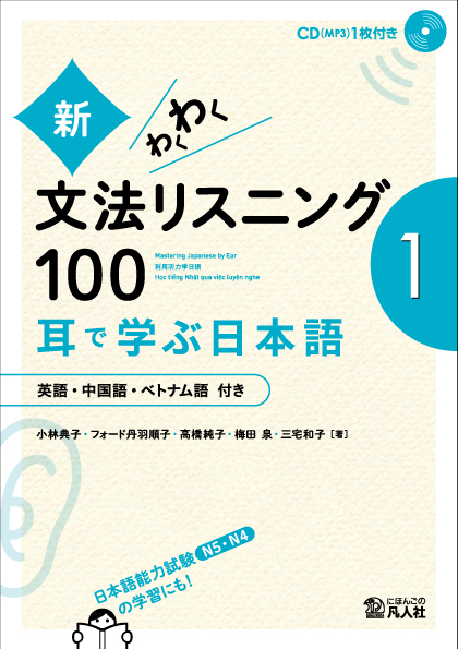新・わくわく文法リスニング100 ―耳で学ぶ日本語―[1]画像