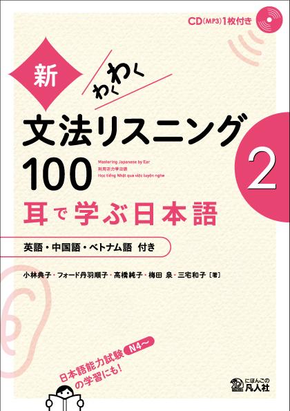 新・わくわく文法リスニング100 ―耳で学ぶ日本語―[2]の画像