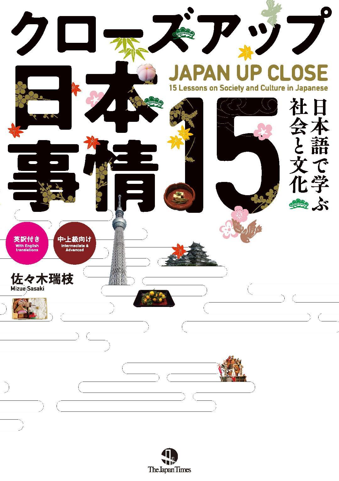 クローズアップ日本事情15 日本語で学ぶ社会と文化の画像