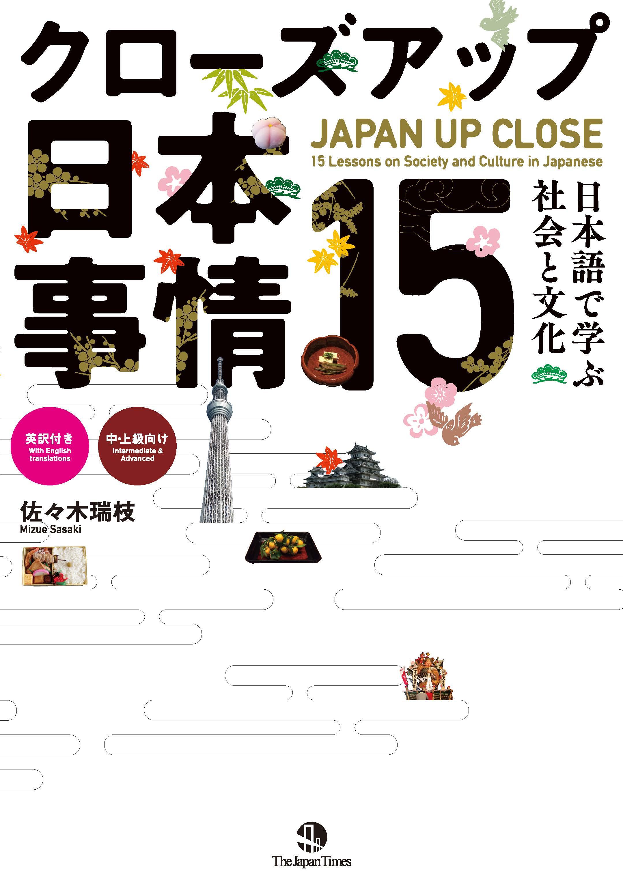 クローズアップ日本事情15 日本語で学ぶ社会と文化画像