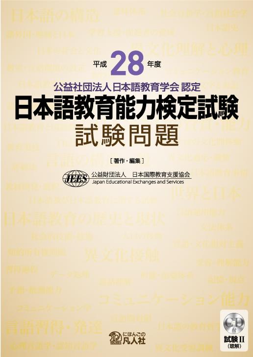平成28年度日本語教育能力検定試験 試験問題の画像