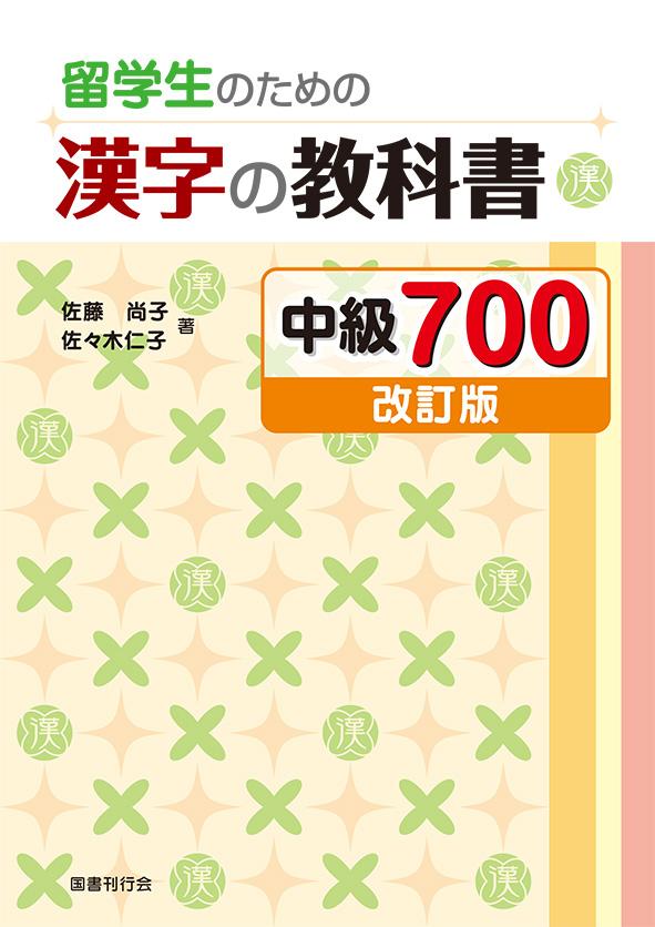 留学生のための漢字の教科書 中級700[改訂版]画像