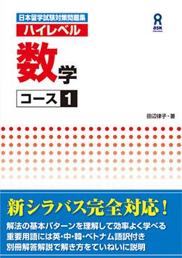 日本留学試験対策問題集 ハイレベル 数学 コース1の画像